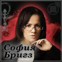 София Бригз