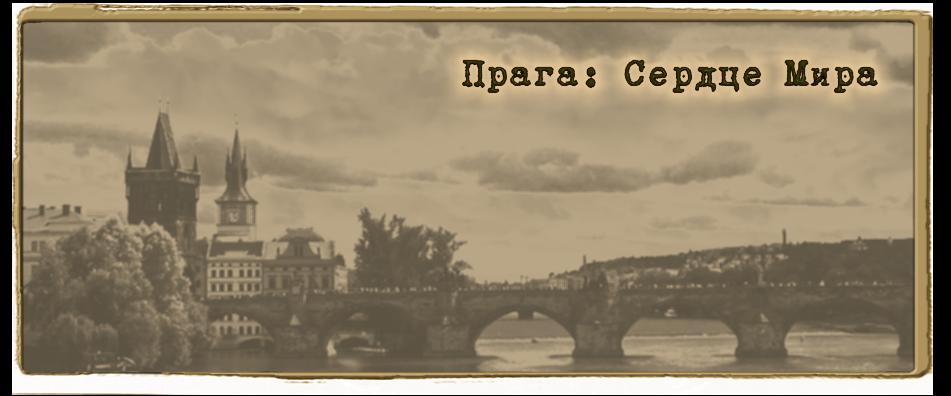 Прага: Сердце мира